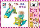 *粉粉寶貝玩具*《 美國Grow'n up 》二合一滑梯 搖搖椅~兩用滑梯~搖搖馬+溜滑梯雙功能~