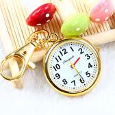 懷錶 小巧精致清晰字面老人兒童男女士學生鑰匙扣掛表護士表考試用懷表 免運直出 交換禮物