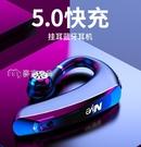 藍芽耳機骨傳導概念藍芽耳機單耳掛耳式迷你不入耳適用華為p30mate20Nova5prono 快速出貨
