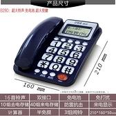 電話機 渴望B280有線固定電話機 辦公家用語音報號黑名單座機 掛壁單機 風馳
