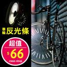 腳踏車【ChassShop】高亮度自行車輪圈反光飾條- (1包12入)