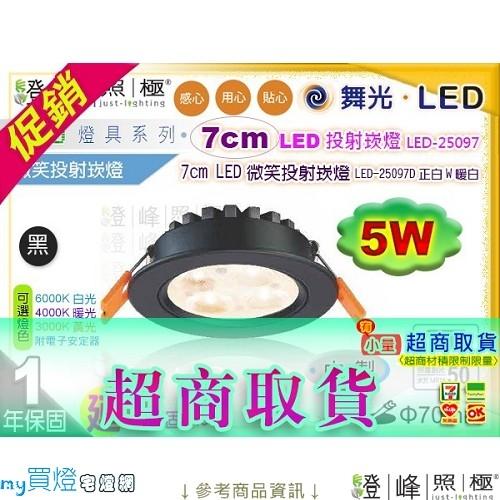 【舞光LED】LED-5W / 7cm。微笑投射崁燈 附變壓器 黑款 可選4000K 小量超商取 #25097【燈峰照極my買燈】