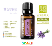 薰衣草精油 Lavender 15ml doTERRA 美商多特瑞精油  (免運)