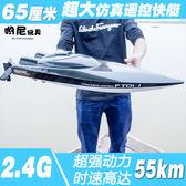 2018新品飛輪超大號電動高速無線競賽遙控快艇充電船模型男孩玩具 js2474『科炫3C』