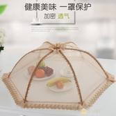 可折疊餐桌罩防蠅飯菜罩長方形食物罩圓形蓋菜罩飯桌罩菜傘wy 快速出貨