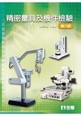 精密量具及機件檢驗(第六版)(0223005)