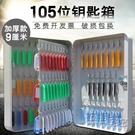 壁掛式鑰匙箱鑰匙收納盒房產中介物業鑰匙管理櫃105位掛鉤密碼鎖 雙十二全館免運