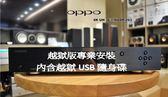 竹北專業音響店【名展音響】 OPPO UDP-203 最新越獄第三版(45-0605) 真4K藍光播放機