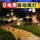 太陽能煙花燈led彩燈閃燈串燈滿天星七彩戶外庭院花園裝飾小夜燈 ATF 夏季狂歡