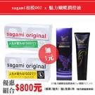 加1元多1件 sagami 相模 002超激薄 ( 標準型/加大型 )保險套 12片裝 + 魅力蝴蝶潤滑液 【DDBS】