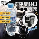 台灣現貨-汽車雙杯架 車用杯架 汽車杯架 飲料架 飲料杯架 瀝水杯架【CX0420】普特車旅精品