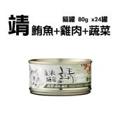 靖貓罐-鮪魚+雞肉+蔬菜80g*24罐-箱購