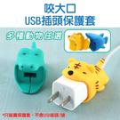 【妃凡】保護插頭!咬大口USB插頭保護套 大口咬USB 充電器保護套 動物造型 咬你一口 256
