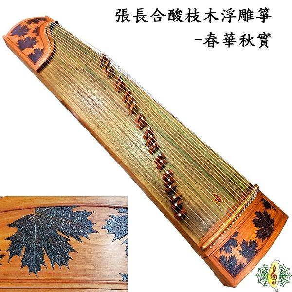 古箏 珍琴 張長合 酸枝木 春華秋實 秋紅 楓葉 雕刻 Guzheng (附 台製琴架 厚袋 )