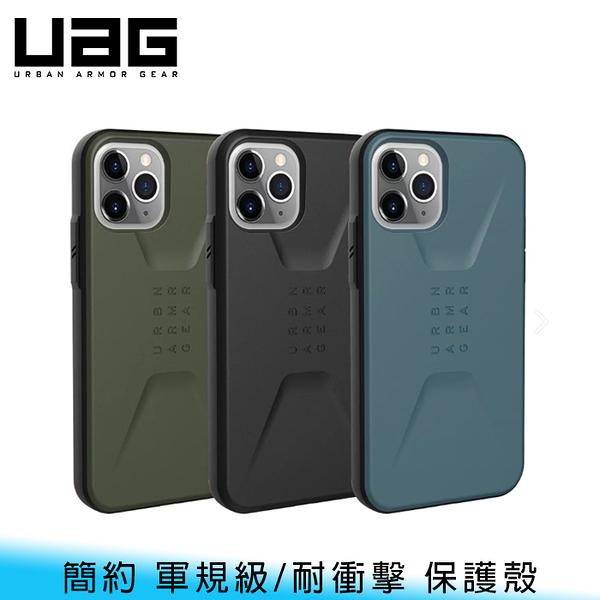 【妃航/免運】UAG iPhone 11/pro/pro max CIVILIAN 簡約 軍規級/耐衝擊 保護殼