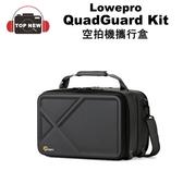 Lowepro 普羅 空拍機攜行包 QuadGuard Kit 快拍飛翔家套組 L134 包包 攜行包 收納包 公司貨