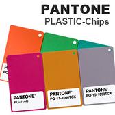 【預購商品,請先來電詢問所需色號庫存】 PANTONE PLASTIC-Chips 塑膠標準色片 /張