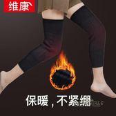羊毛護膝保暖男女士羊絨自發熱冬季膝蓋套防寒護腿漆關節老寒腿炎