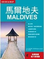 二手書博民逛書店 《馬爾地夫 MALDLVES》 R2Y ISBN:9866952770│史蒂芬妮雅.藍伯堤