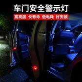 汽車LED改裝免接線車門感應警示燈安全防撞防追尾開門迎賓燈爆閃