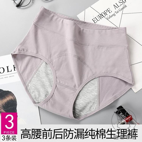 3條 防漏生理褲高腰收腹女內褲純棉襠大姨媽例假月經期衛生褲