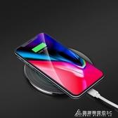 iphoneX蘋果8無線充電器iPhone8plus三星s8手機8P快充Xqi專用 交換禮物