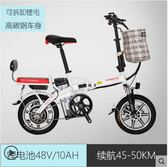 鳳凰鋁合金代駕14寸折疊電動自行車男女48V鋰電男女成人電動單車 【新品熱賣】LX