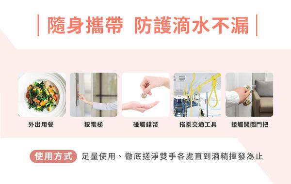 珍朵絲特 精油防護玻尿酸75%酒精乾洗手凝露