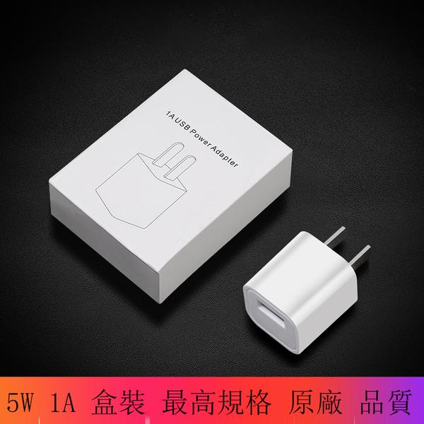 WH 5W 1A未拆封原廠品質蘋果 Apple 旅充iPhone 8Plus 7 7plus 6 6s 6splus插頭usb豆腐頭 充電器
