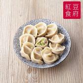 紅豆食府SH.荸薺四季豆豬肉水餃(20粒/盒,共兩盒)﹍愛食網