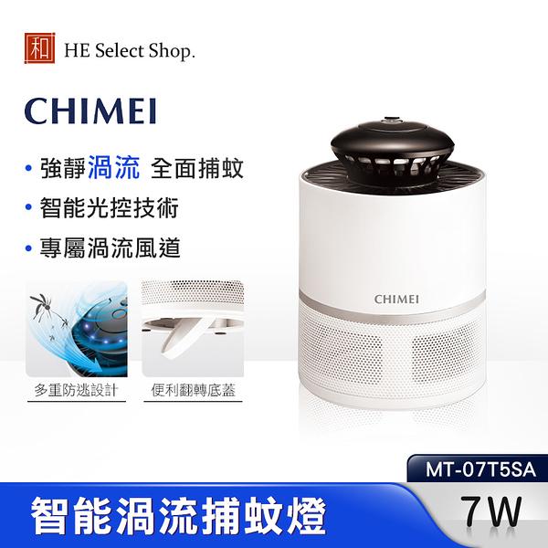 【CHIMEI奇美】光觸媒智能渦流吸入式捕蚊燈 MT-07T5SA