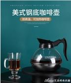 不銹鋼咖啡壺 鋼底美式加熱煮咖啡壺 電磁爐保溫爐盤配套可用茶壺 艾美時尚衣櫥
