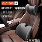 汽車靠枕 CICIDO SPORT面料汽車頭枕腰靠套裝車用靠墊腰墊座椅腰枕護腰靠枕 LX 智慧 618狂歡