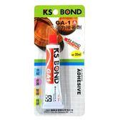 KS BOND 強力接著劑(CL7608) 20ml【康鄰超市】
