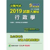 公職考試2019試題大補帖【行政學】(104~107年試題)