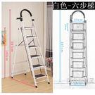 鋁梯六步便攜小梯子家用合梯折疊梯多功能室...