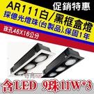 AR111 LED 11W9珠*3燈 崁...