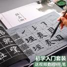 毛筆 顏真卿初學者水寫布套裝速干字帖毛筆書法練字紙入門米字 3C優購