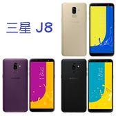三星 SAMSUNG Galaxy J8 J810 32G 4G+3G雙卡雙待 贈高透光防刮保護貼 免運費6期0利率 空機