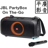 [ 平廣 ] 特價 JBL PartyBox On The Go 藍芽喇叭 公司貨保一年 派對燈光喇叭 可麥克風吉他RCA AUX