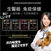 【🐱🐶培菓寵物48H出貨🐰🐹】LaPetz樂倍》The Black黑酵母保健成犬糧-5kg