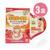 【3盒】孕哺兒® 高單位凍晶鐵+葉酸膠囊10粒【佳兒園婦幼館】