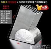 刀架 刀架刀座收納盒廚房用品304不銹鋼置物架廚具架插放菜刀盒子JD 寶貝計畫