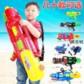 全館83折 兒童水槍噴射呲滋水打水仗抽水男孩背包玩具水槍