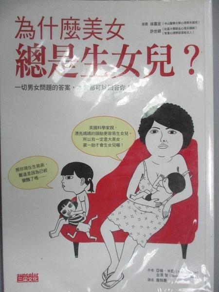 【書寶二手書T1/科學_NAG】為什麼美女總是生女兒?_詹雅惠, 亞倫米勒(