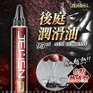 後庭潤滑液 肛交 同志 情趣用品 久興JEUSN 後庭潤滑油 G點熱感型 95ML