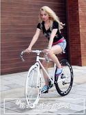 死飛自行車24/26寸成人男女學生單車活飛公路賽倒剎車實心胎熒光igo『韓女王』