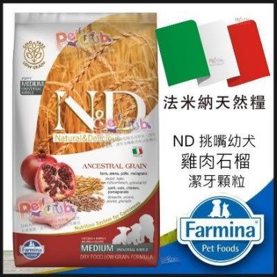 *WANG*【含運】義大利法米納《ND挑嘴幼犬天然低穀糧-雞肉石榴》潔牙顆粒 2.5kg