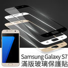 【marsfun火星樂】S7滿版玻璃 9H硬度 鋼化玻璃貼 不頂殼 保護貼 高透光 觸控靈敏 Samsung/三星