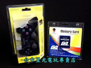 PS2原廠手把(黑) + 64M記憶卡